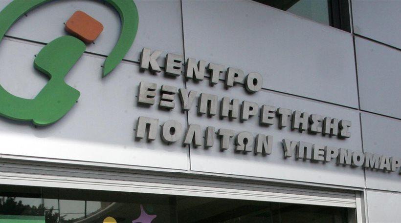 Κέντρο Εξυπηρέτησης του Πολίτη